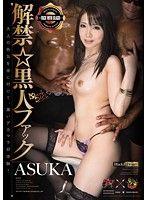 解禁☆黒人ファック ASUKA
