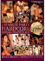JAPANESE PARTY HARDCORE SPECIAL COMPLETE BOX 24時間