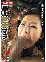 黒人巨大マラ VS 北川美緒
