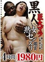 黒人巨大マラVS熟女センズリ鑑賞