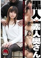 黒人×素人奥さん ATGO047