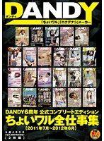 DANDY6周年公式コンプリートエディション ちょいワル全仕事集 2011年7月〜2012年6月