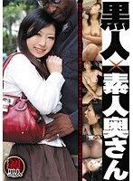黒人×素人奥さん ATGO061