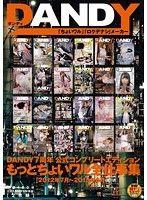 DANDY7周年公式コンプリートエディション もっとちょいワル全仕事集<2012年7月〜2013年6月>