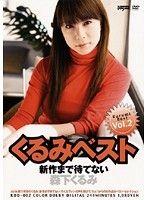 くるみベスト Vol.2 森下くるみ
