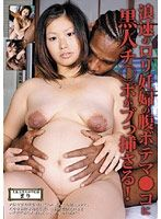 浪速のロリ妊婦の腹ボテマ●コに黒人チ○ポがブっ挿さる!