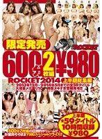 限定発売600分 ROCKET2014上半期総集編