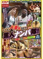11人の人妻をGET! 黒人ナンパ隊!全国の温泉めぐり 世界遺産の富士山周辺と熱海温泉