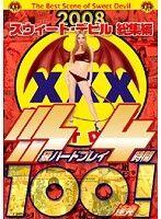 2008スウィートデビル総集編 SSS級ハードプレイ4時間100連発!