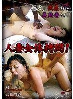 人妻女体拷問! 黒人に強姦された美熟妻たち!! 村上涼子 浅井舞香