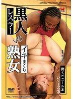 黒人レスラー VS イキまくり熟女 動くビニール本シリーズ 3