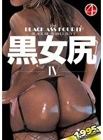 黒女尻4 the BLACKASS 4th