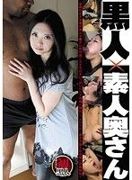 黒人×素人奥さん ATGO067