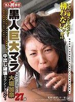 黒人巨大マラ VS 大堀加奈 中出し破壊カウントダウン!