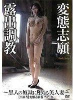 変態志願 露出調教〜黒人の奴隷に堕ちる美人妻〜