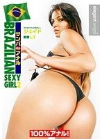 BRAZILIAN SEXY GIRL2 サンバdeアナル