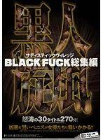 黒人旋風サディスティックヴィレッジBLACK FUCK総集編