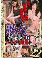 熟女が恥らうセンズリ鑑賞 6
