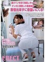 透けパンを見て勃起しちゃったチ●ポに興奮した看護婦は我慢出来ずに夜襲いにくる!