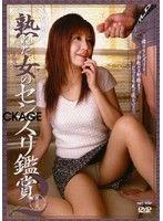 熟れた女のセンズリ鑑賞 2