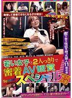 若い女子と2人っきりで密着AV観賞スペシャル