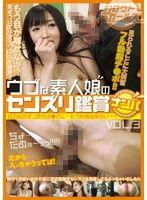 ウブな素人娘のセンズリ鑑賞 VOL.3