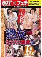 熟女が恥らうセンズリ鑑賞 5