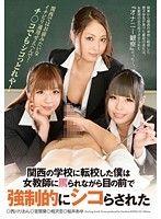 関西の学校に転校した僕は女教師に罵られながら目の前で強制的にシコらされた