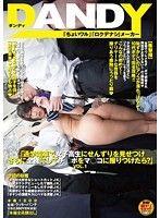 「通学電車で女子校生にせんずりを見せつけさらに全裸にしてチ○ポをマ○コに擦りつけたら?」VOL.1