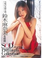鈴木麻奈美 4時間 SOD Premium Collection