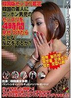 韓国版センズリ鑑賞 韓国の素人にニッポン男児のセンズリを4時間見せつけたらどんな反応をするか?