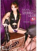 ギャル女教師童貞狩り 麻田有希