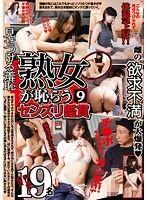 熟女が恥らうセンズリ鑑賞 9