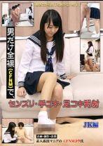 男だけ全裸(CFNM)で、センズリ・手コキ・足コキ発射 JK編