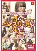 初めてセンズリを見る女たち Vol.6