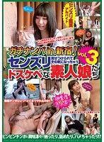 ガチナンパin新宿! センズリ見せつけられてその気になっちゃうドスケベな素人娘たち vol.3