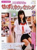 素人参加型 エロ美少女のせんずりカウンセリング2 〜五感を刺激するオナニーサポート