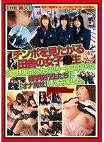 チ●ポを見たがる田舎の女子○生 浅草、東京スカイツリー周辺にいた修学旅行生たちに『オナ見せ』してみました。
