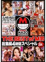 THE BEST of M男総集編4時間 スペシャル