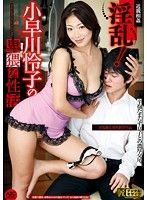 淫乱! 小早川怜子の卑猥な性活 デジタルモザイク匠 小早川怜子