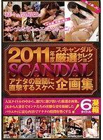 2011年度スキャンダル厳選セレクション アナタの股間に直撃するスケベ企画集