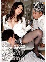 美人秘書 怒りのM男社員責め 4 百田栞