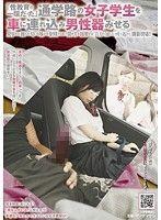 「性教育の一環だった」通学路の女子学生を車に連れ込み男性器みせる