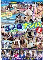 江ノ島ナンパ 2