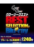 グローリークエスト BEST SELECTION (ブルーレイディスク)