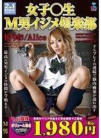 女子○生M男イジメ倶楽部 桜りお Alice