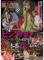 完全素人ギャルが在籍するピンクサロン(キャンパスパブ)の店内で生本番ヤレるのか!?