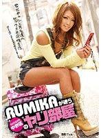 RUMIKAが通う中野区のヤリ部屋
