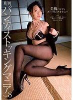 月刊 パンティストッキングマニア Vol.8