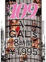 109人GAL's 8時間 5